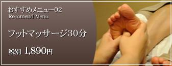 おすすめメニュー02(全店共通)