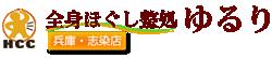 三木|小野|志染|全身ほぐし整処ゆるり志染店|マッサージ|もみほぐし|足つぼ|フットマッサージ|ヘッドマッサージ